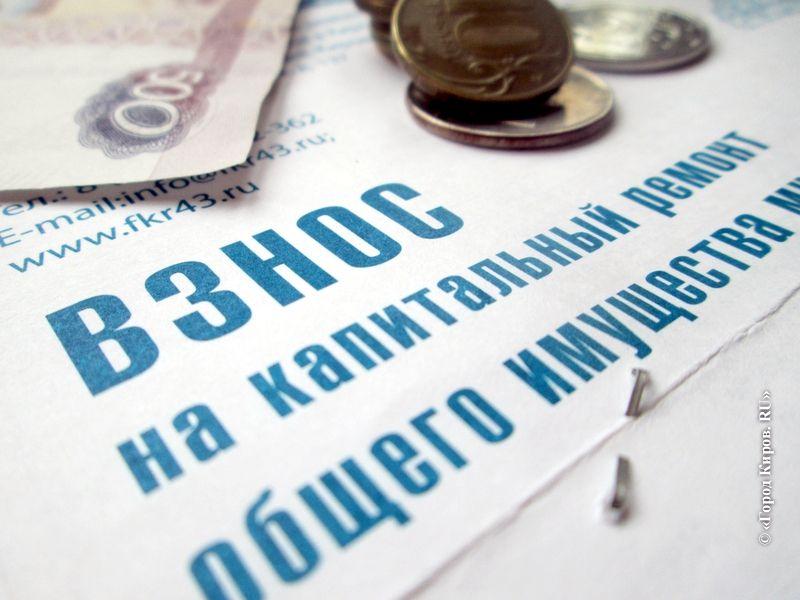 Как взыскать долг за капремонт с предыдущего собственника. Новая судебная практика.