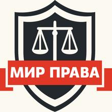 """Юридическая компания """"МирПрава"""", г. Санкт-Петербург"""