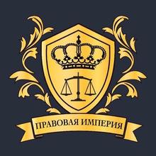 """ООО """"Правовая Империя"""", г. Челябинск"""
