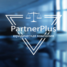 """Юридическая Компания """"PartnerPlus"""", г. Новосибирск"""