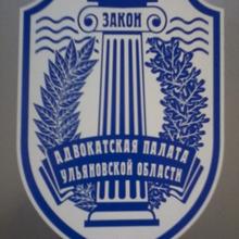 """АА """"АБ ПРАВОВАЯ ЗАЩИТА"""", г. Ульяновск"""