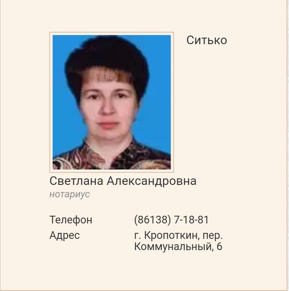Непорядочный нотариус Кавказского нотариального округа Краснодарского края Ситько Светлана Александр