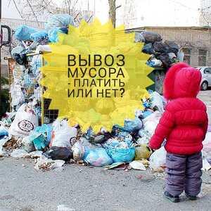 Вывоз мусора - платить или нет?