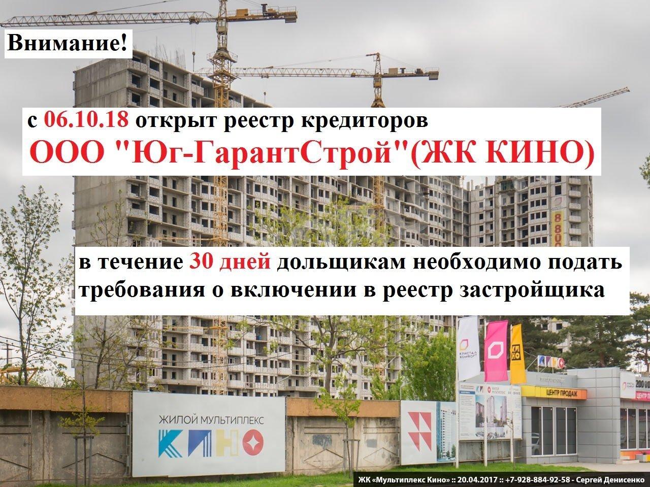 Открыт реестр кредиторов ЖК Кино застройщик ООО Юг-ГарантСтрой, Краснодар