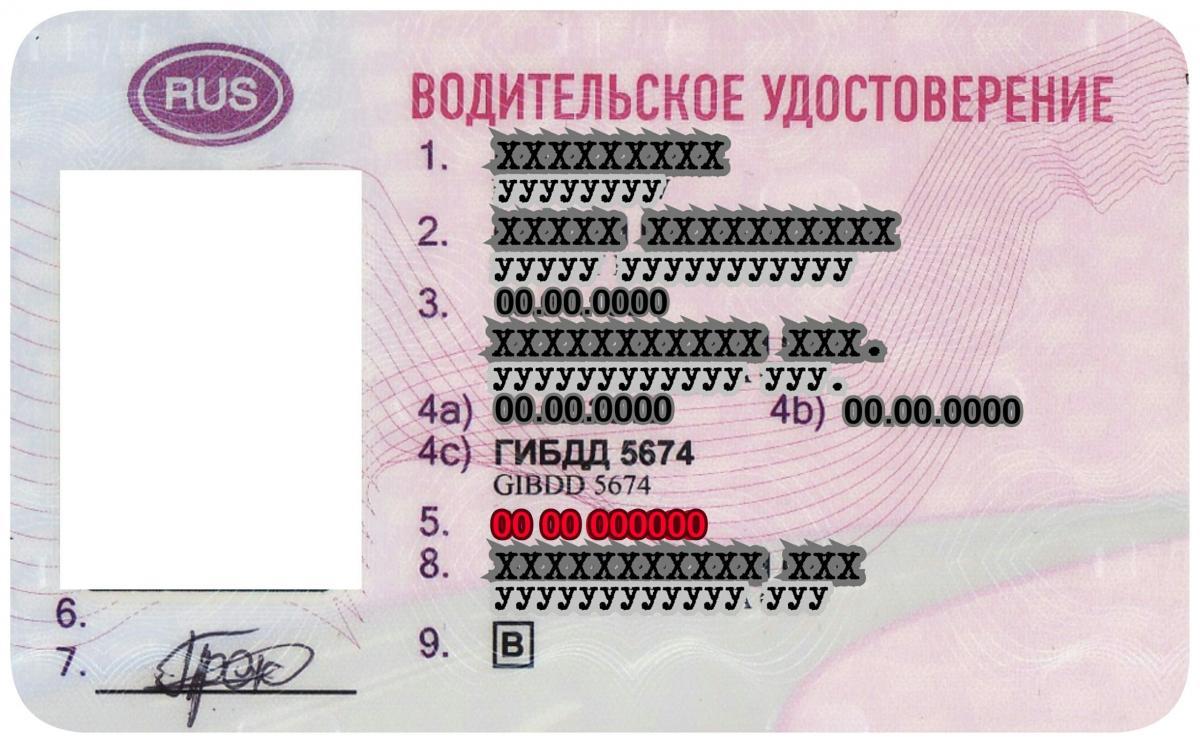 Подходит срок возврата водительского удостоверения