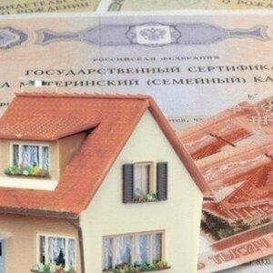 Реконструкция жилого помещения за счет средств материнского (семейного) капитала
