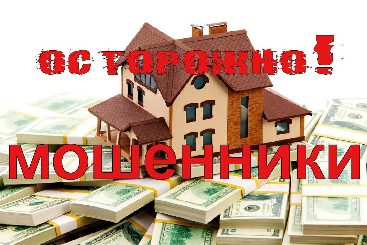 Советы и рекомендации юриста: Как не дать себя обмануть при покупке квартиры?