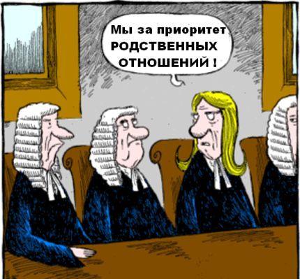 Продолжение: Царица в судебной мантии