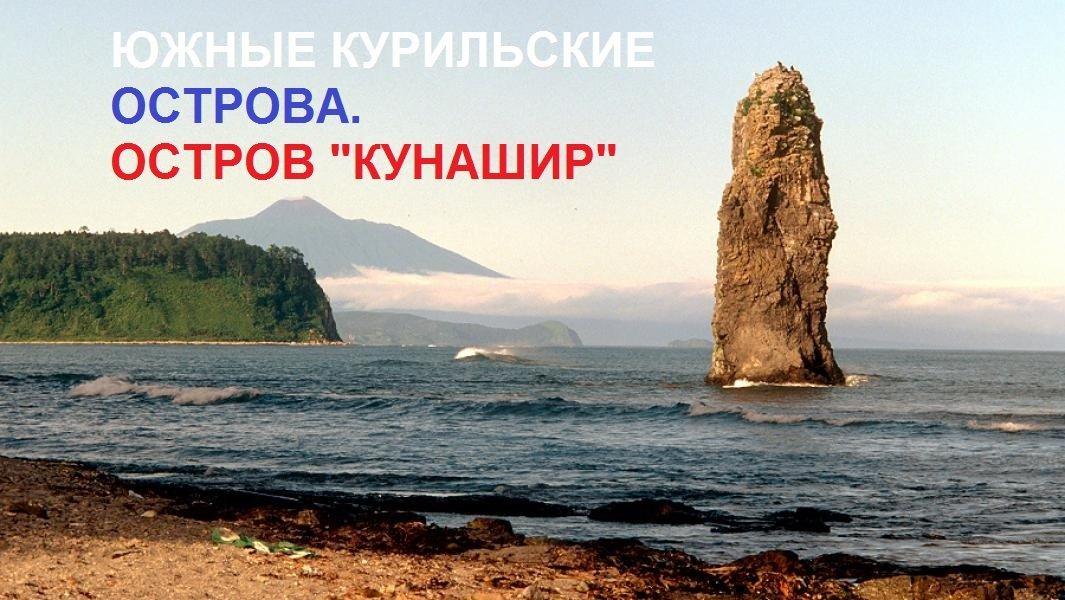 Отдаст ли Российская власть южные курильские острова Японии ?