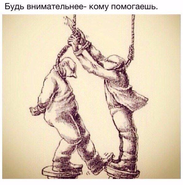 Наказание за добрую доверчивость ◆ или не стоит удивляться людским словам и поступкам