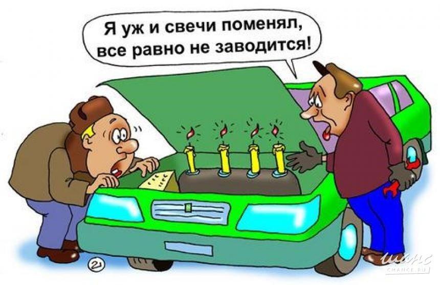 прохождения картинки приколы ремонт авто находится территории, принадлежащей