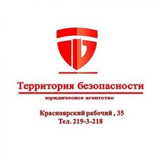"""ООО """"РИО"""", г. Красноярск"""