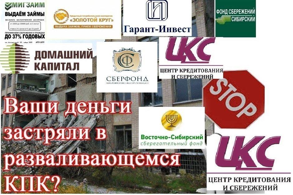 кредитные кооперативы отзывы вкладчиков