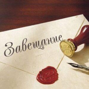 Как составить завещание, чтобы его не оспорили – консультация юриста
