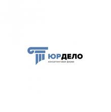 """ООО """"ЮрДело"""", г. Симферополь"""