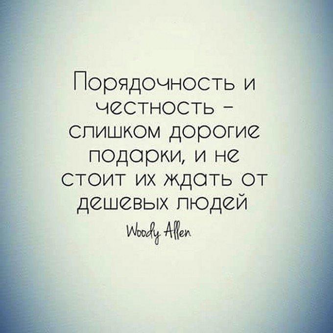 Страшно жить средь общей лжи и кому не знаешь верить.Ты порядочный? Скажи. Как заранее проверить?