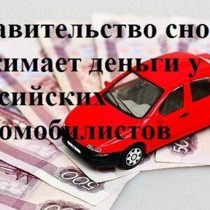 Правительство снова отжимает деньги у российских автомобилистов