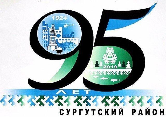 *Информ...Югра! В Сургутском районе завершается конкурс поздравлений с 95-летием.