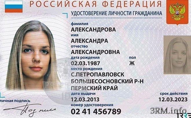 Многоходовка разгадана...Вот так власть заставит всех граждан принять электронные паспорта!
