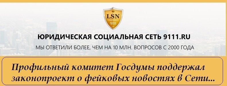 !...ГОСДУМА поддержала законопроект о фейковых новостях в Сети...