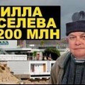 Киселев проиграл 2,5 миллиона рублей строителю собственной виллы