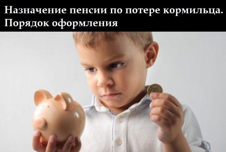 Назначение пенсии по потере кормильца. Порядок оформления