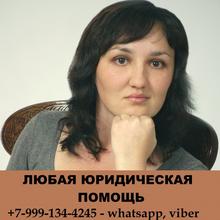 Частнопрактикующий Юрист Кугейко Анжела Сергеевна, г. Уфа