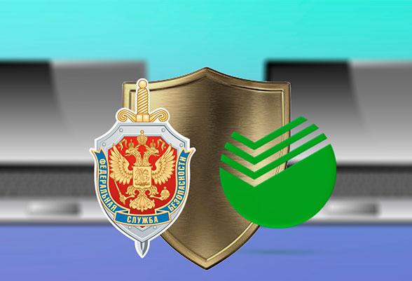 ФСБ получила доступ к переписке клиентов Сбербанка