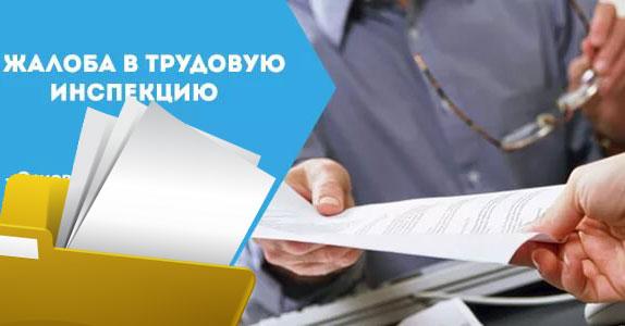 Как подать жалобу в государственную инспекцию труда (ГИТ)