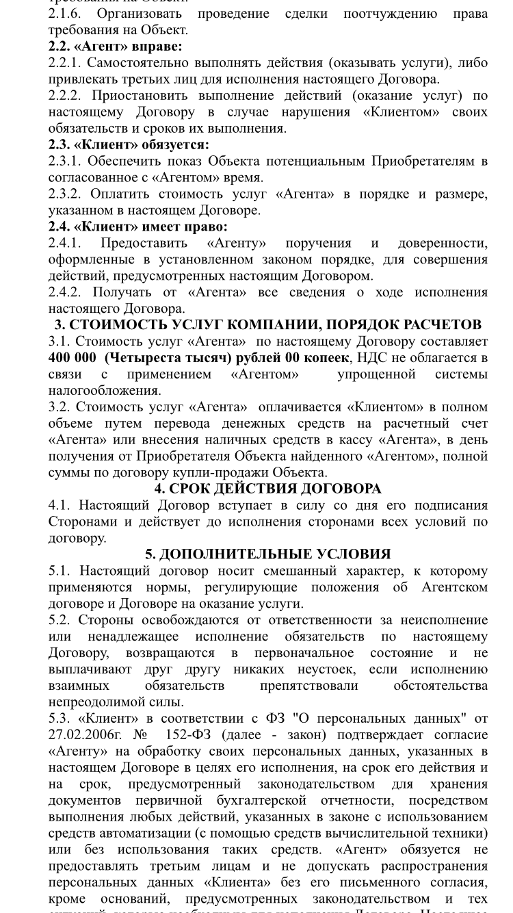 Агенстский договор (Эксклюзивный договор)