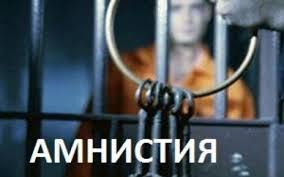 Каким образом происходит амнистия?
