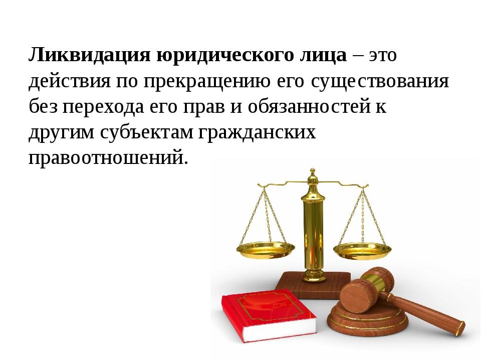 банкротство реорганизация и ликвидация юридического лица