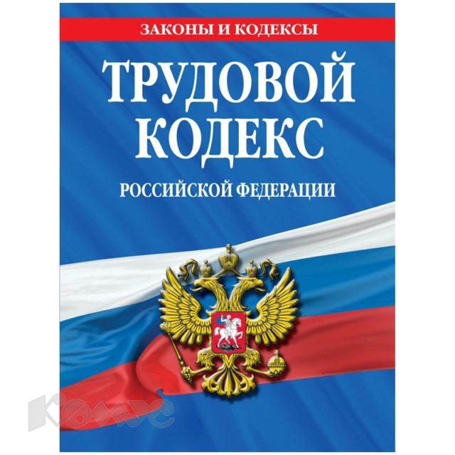 Об увольнении. Выдержка из трудового кодекса РФ