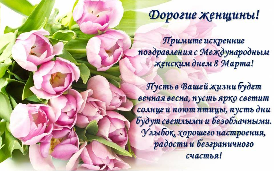 Поздравление коллегам с 8 мартам