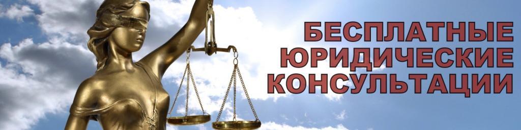 Бесплатные юридические консультации -  миф или реальность