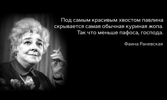 Фаина Раневская: «Как много любви, а в аптеку сходить некому»