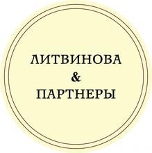 ООО «Литвинова и партнеры», г. Чехов