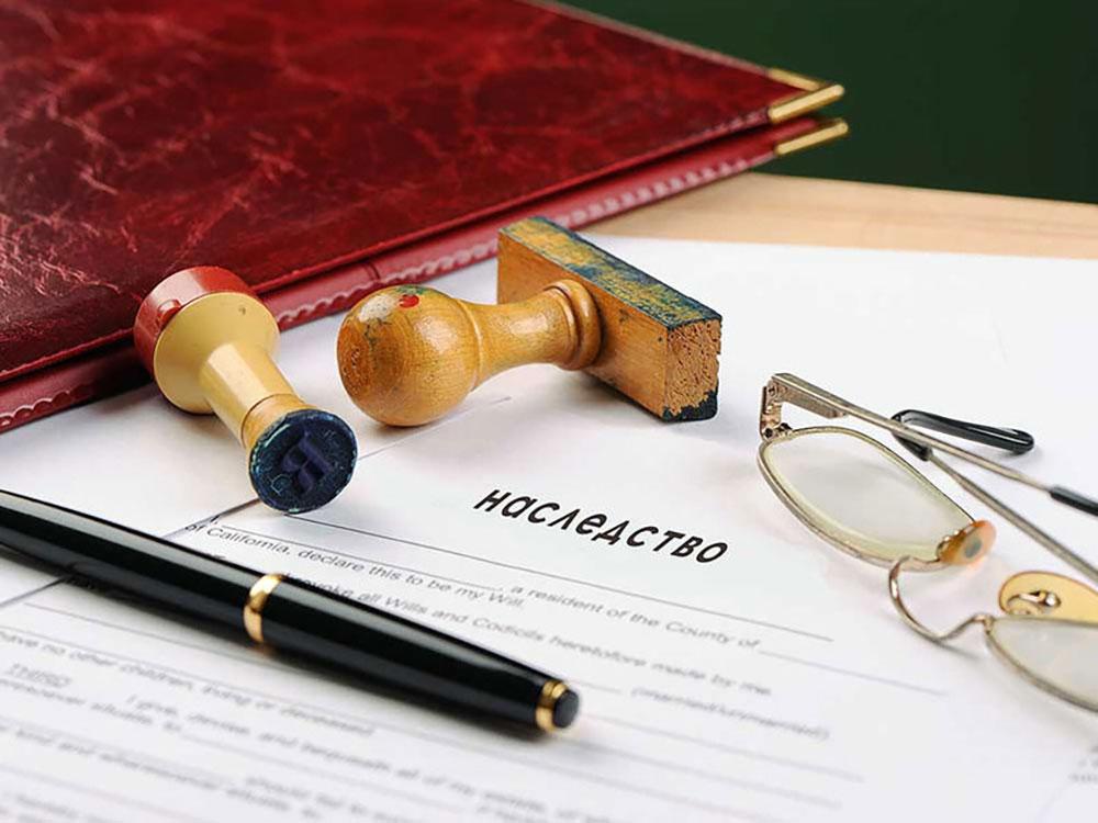 Наследственный договор – новая статья ГК РФ с 1 июля 2019 года