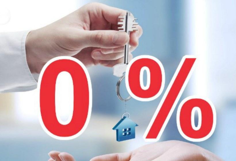 Ипотека под 0%: миф или реальность?