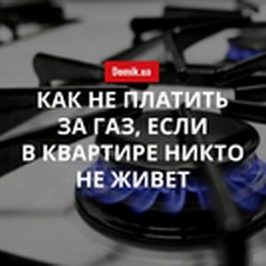 Перерасчет за газ: как не переплачивать за топливо при временном не проживании в квартире