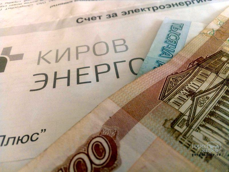 «ЭнергосбыТ Плюс» перевел кировчан на единый платежный документ