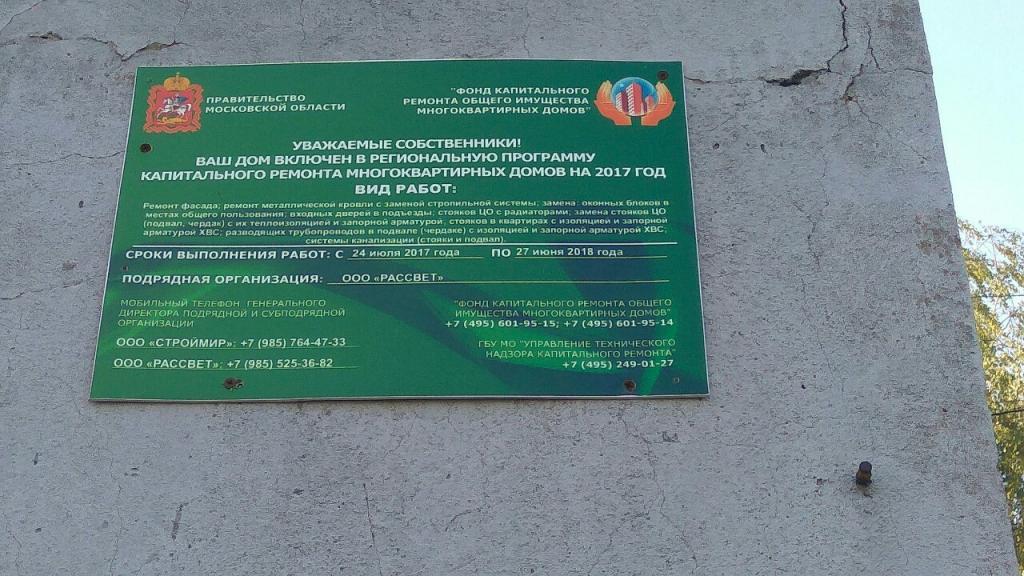 В Подмосковье вместо капитального ремонта на аварийные дома приколачивают памятные таблички