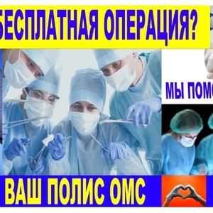 Как сделать в Москве операцию по полису ОМС Сдать все анализы, выбрать больницу и врача..