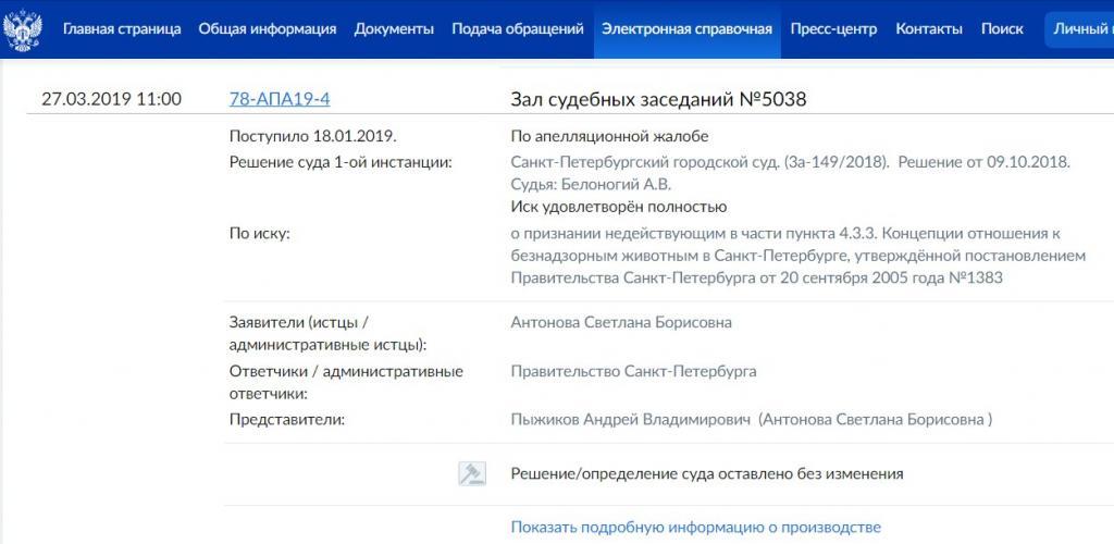 Почему Верховный Суд РФ поддержал живодеров - догхантеров ?!