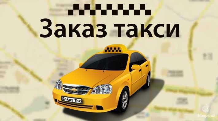 Заказ такси по Санкт-Петербургу и Москве!