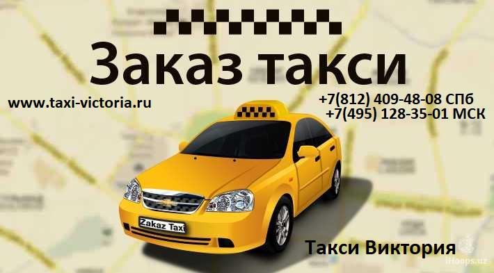 Заказ такси по Санкт-Петербургу и в Москве!
