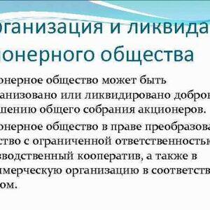 Правовые основы реорганизации акционерного общества!!!Актуальная тема.Авторская статья