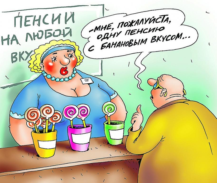 Последние новости.Россиян хотят обложить новым налогом. Пенсионным !