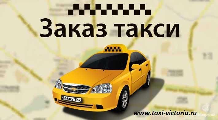 Сервис заказа такси в Санкт-Петербурге и Москве