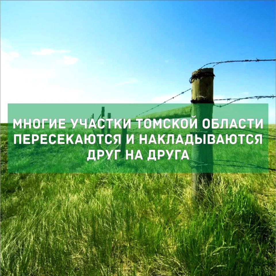 Многие участки в Томской области пересекаются и накладываются друг на друга.